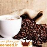 طرز تهیه قهوه های خوشمزه