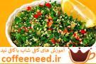 تهیه سالاد لبنانی
