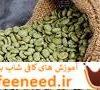 آموزش دم کردن قهوه سبز