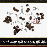 شیمی قهوه و دلیل تلخی قهوه