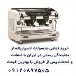نمایندگی لاسپازیاله در ایران laspaziale
