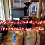 راه اندازی رستری قهوه در ایران