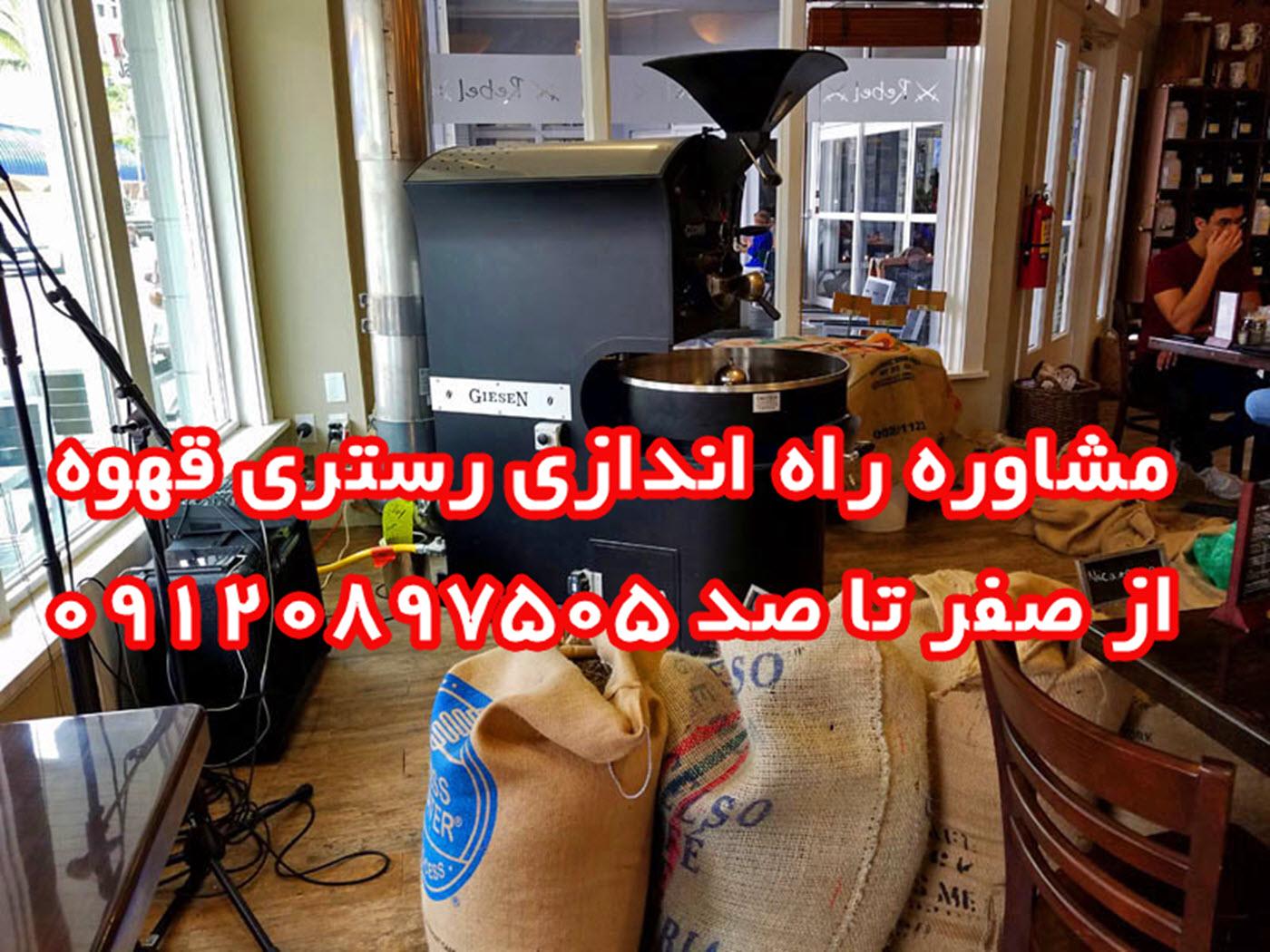 رستری قهوه